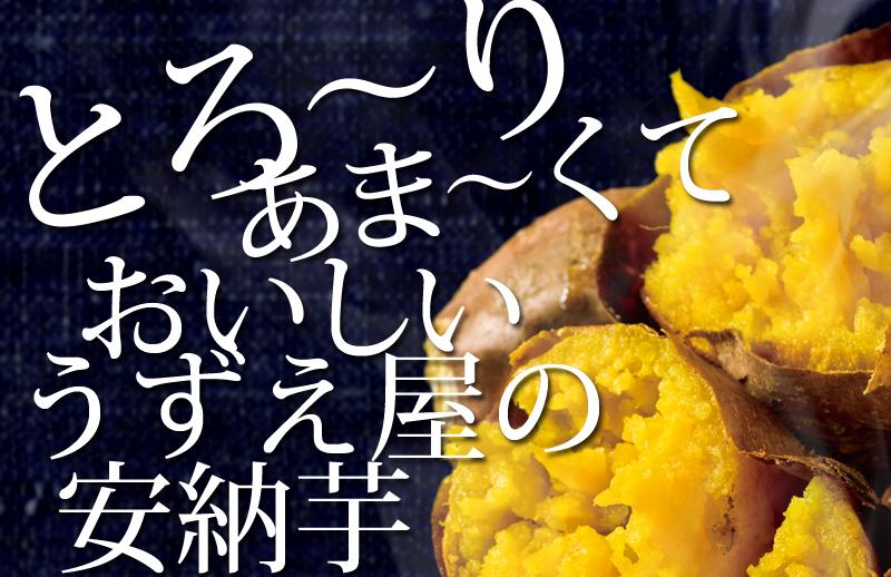 安納芋焼き芋